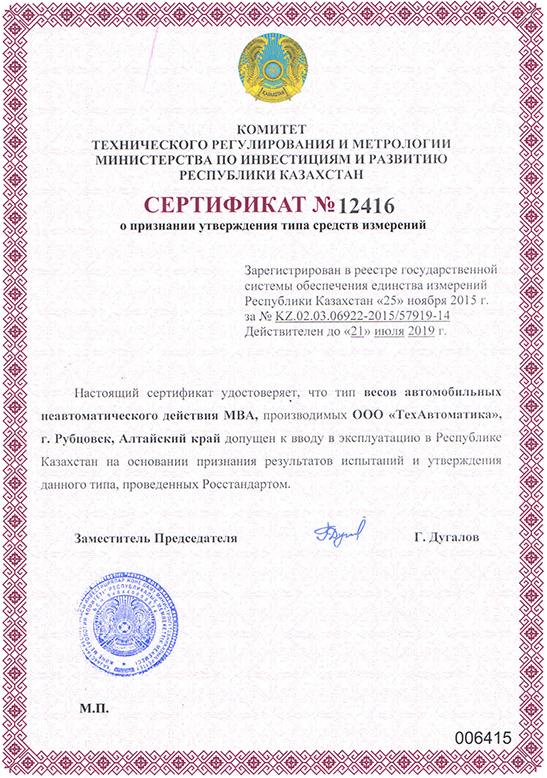 Диплом на весы (Казахстан)