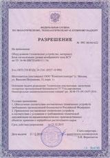 Разрешение на Блок сигнализации уровня БСУ-1У2