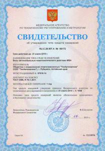 Сертификат на весы автомобильные